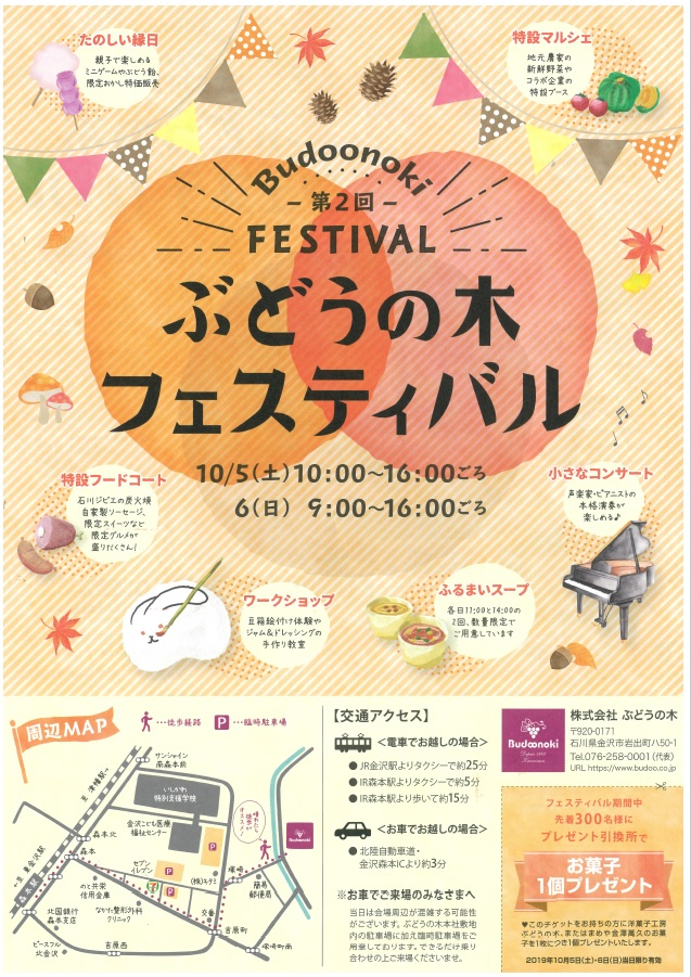 金沢市のぶどうの木イベント