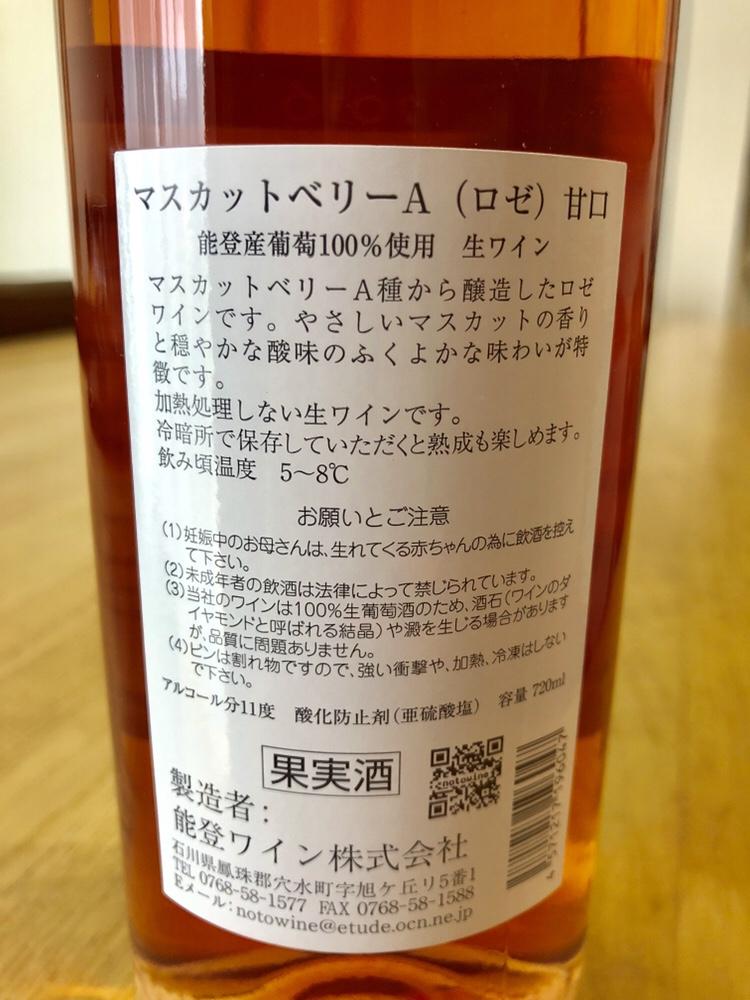 能登の穴水のお酒の能登ワインの甘口のマスカットベリーのロゼのワインの説明