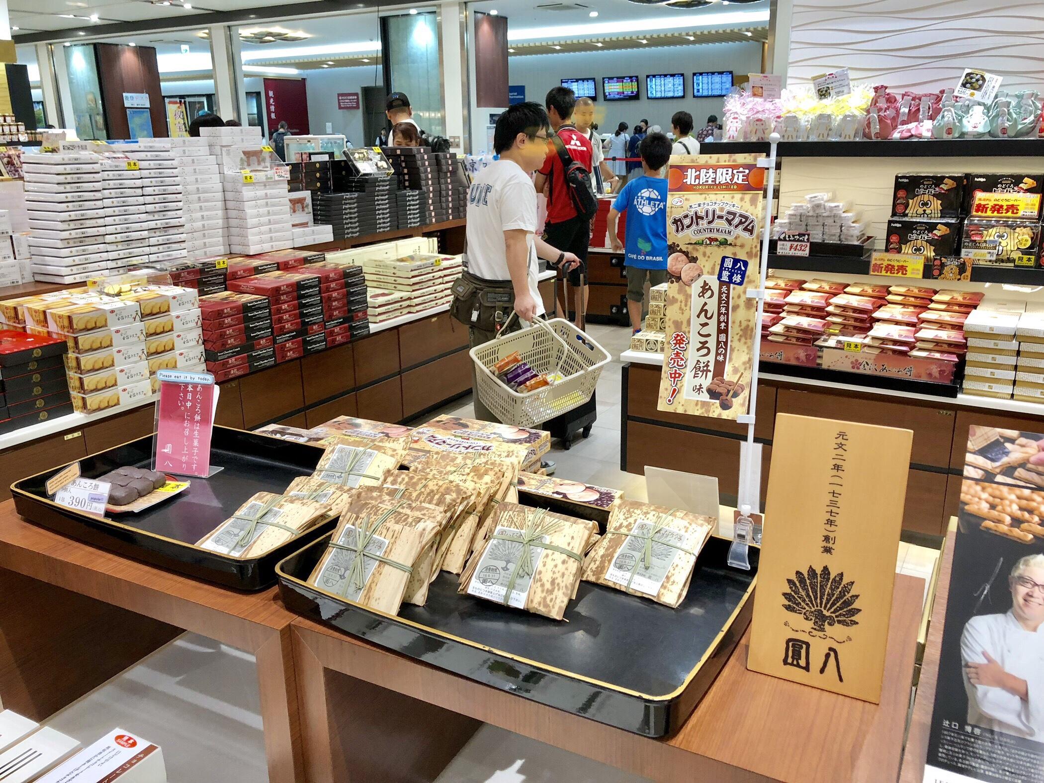 金沢駅のみどりの窓口の前のお土産の和菓子屋の円八のあんころの売り場