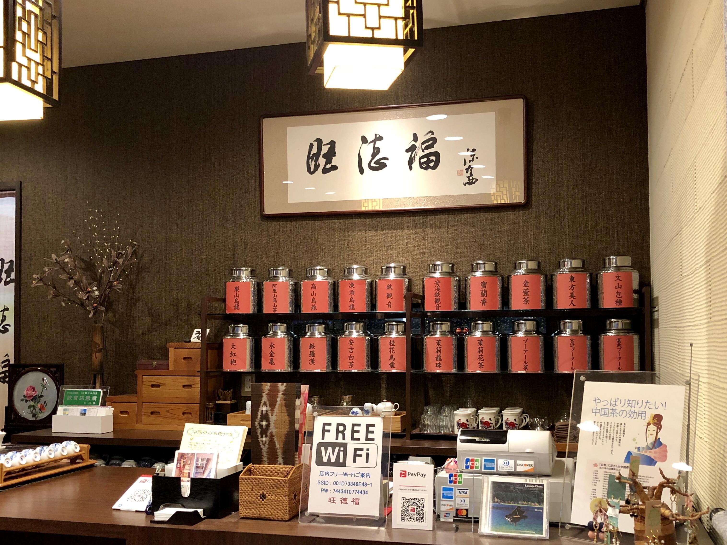 白山市の中国茶のカフェの旺徳福の店内