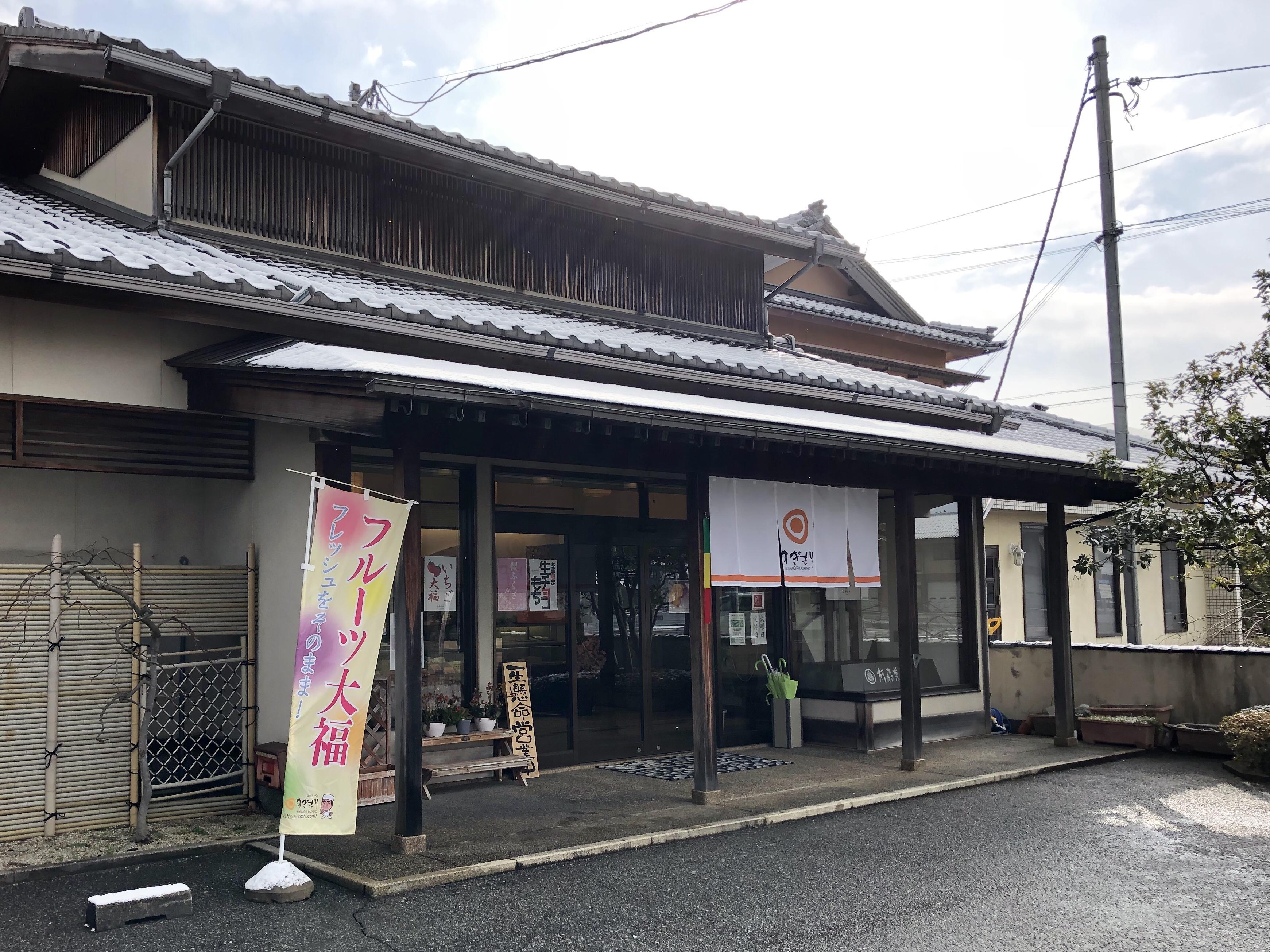 七尾市の田鶴浜の和菓子屋の杉森菓子舗