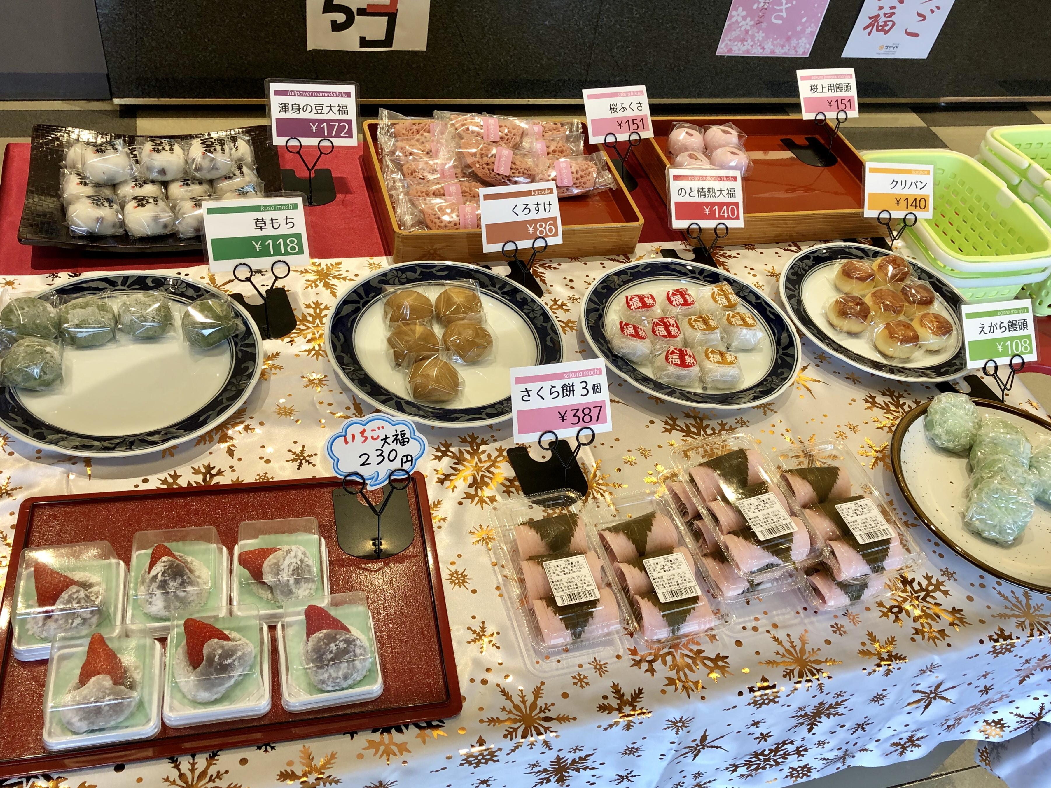 七尾市の田鶴浜の杉森の朝生菓子