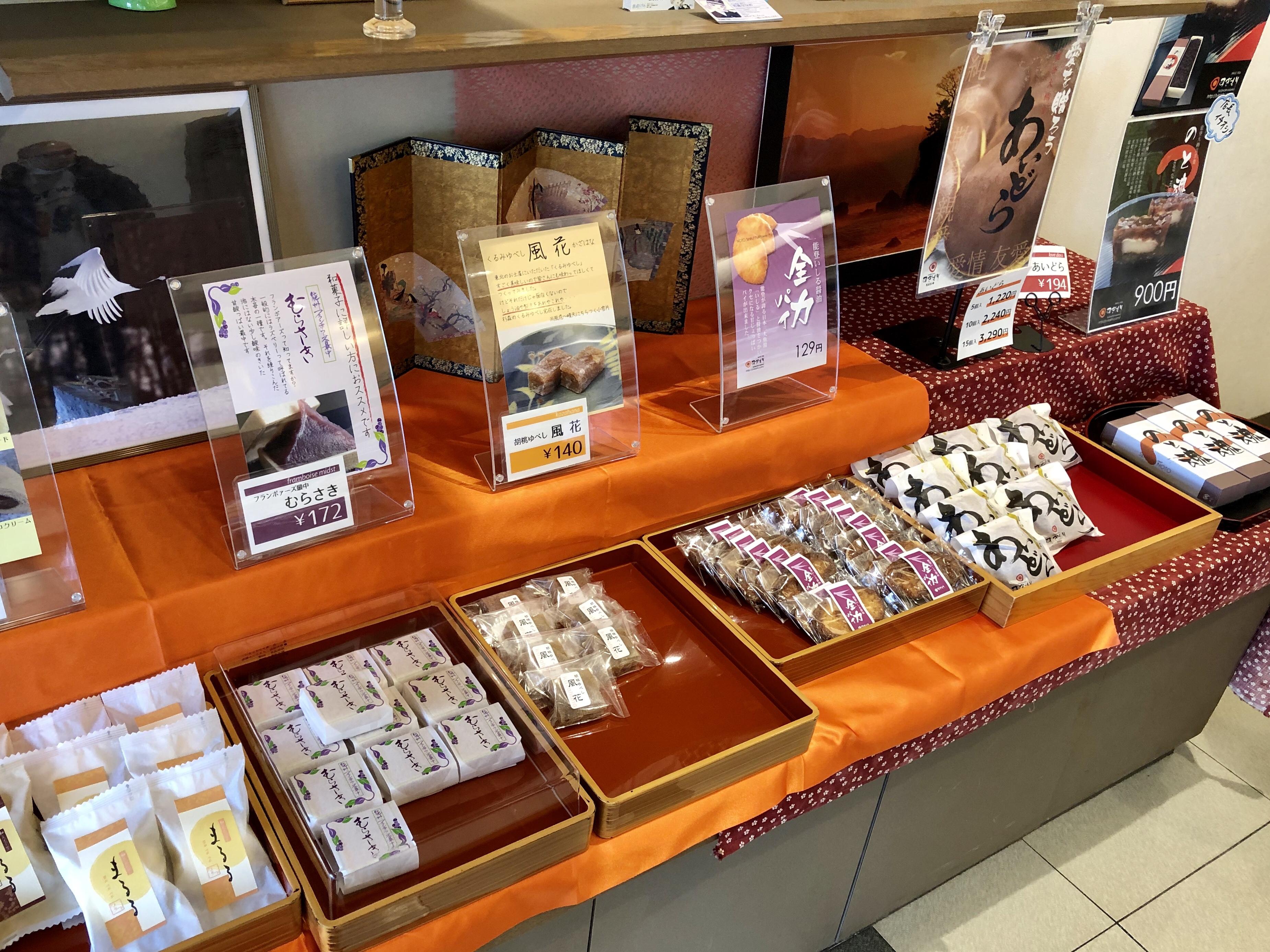 七尾市の田鶴浜の杉森の贈答用和菓子