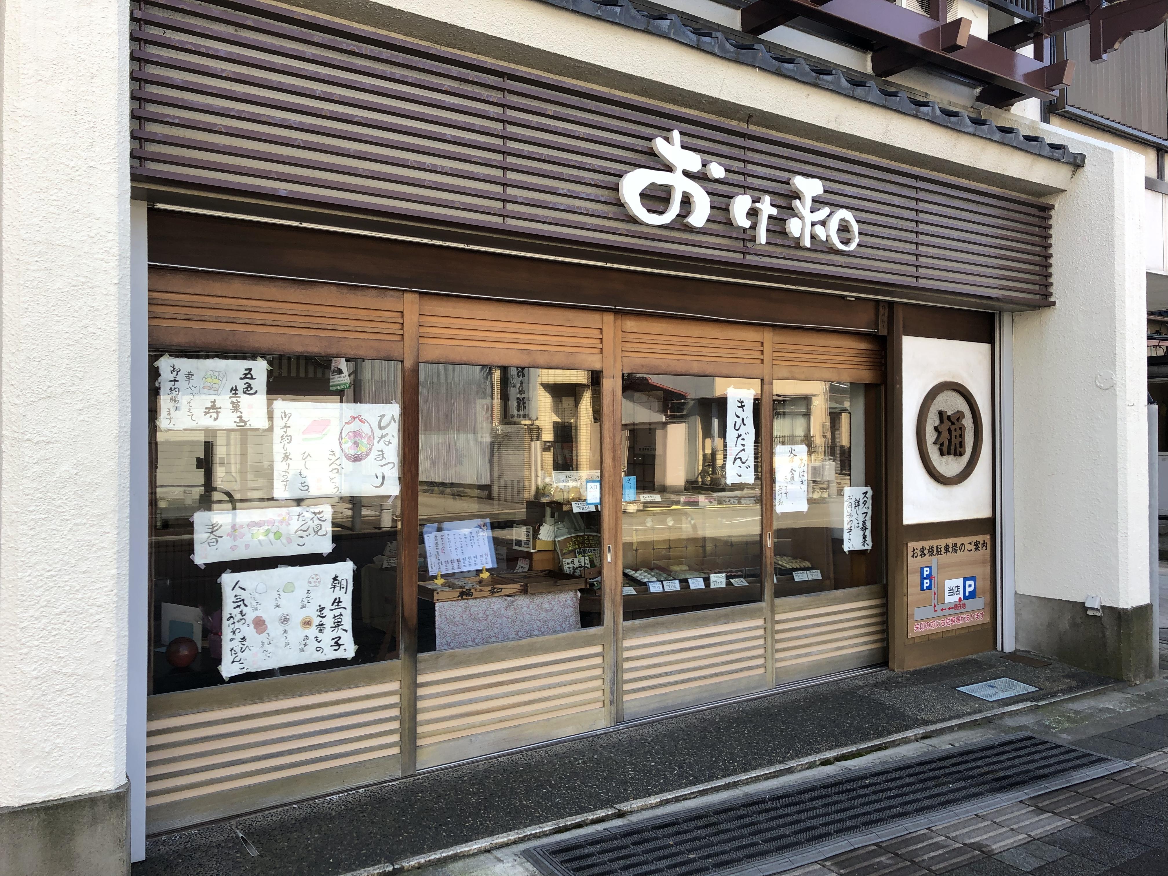 白山市の松任の和菓子屋の桶和饅頭店