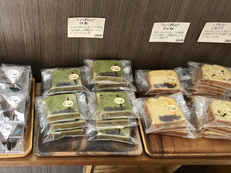 金沢の21世紀美術館近くのあんこ屋のコジのパウンドケーキとガトーショコラ
