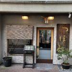 金沢市の和カフェのつぼみ