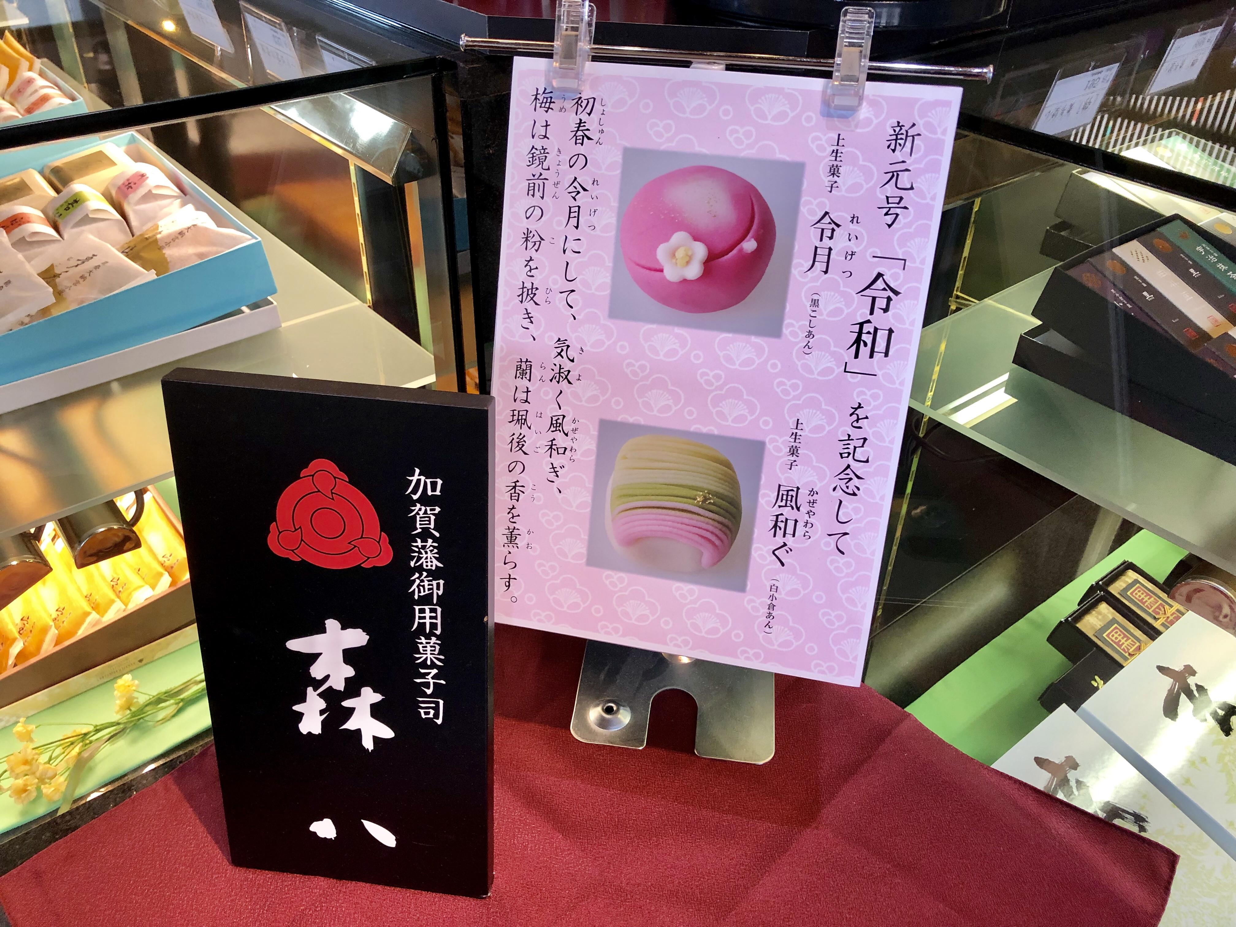 金沢市の老舗の森八の上生菓子