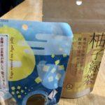 金沢市の抹茶専門店の茶のみのお菓子