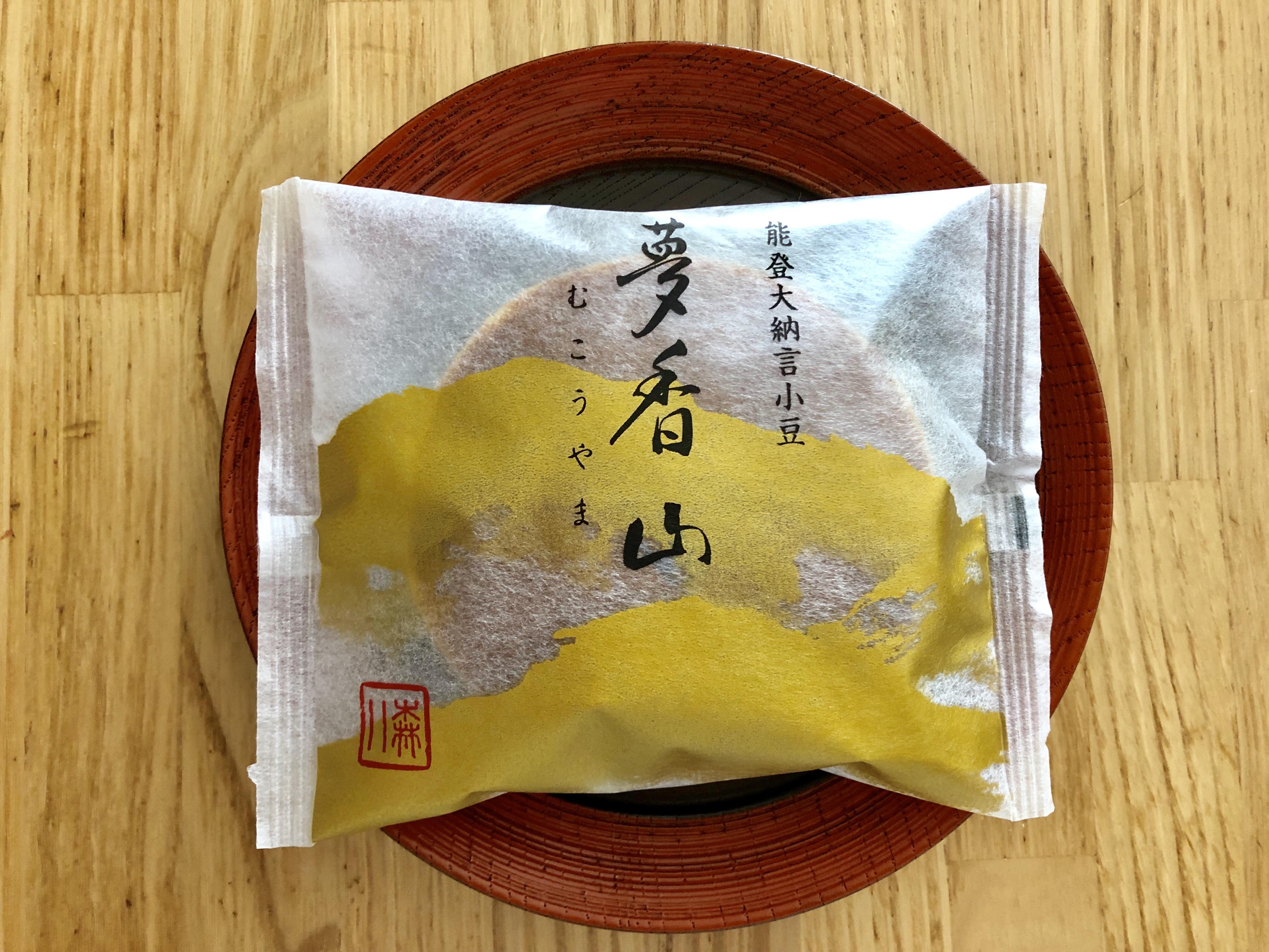 金沢市の森八のどら焼きの夢香山