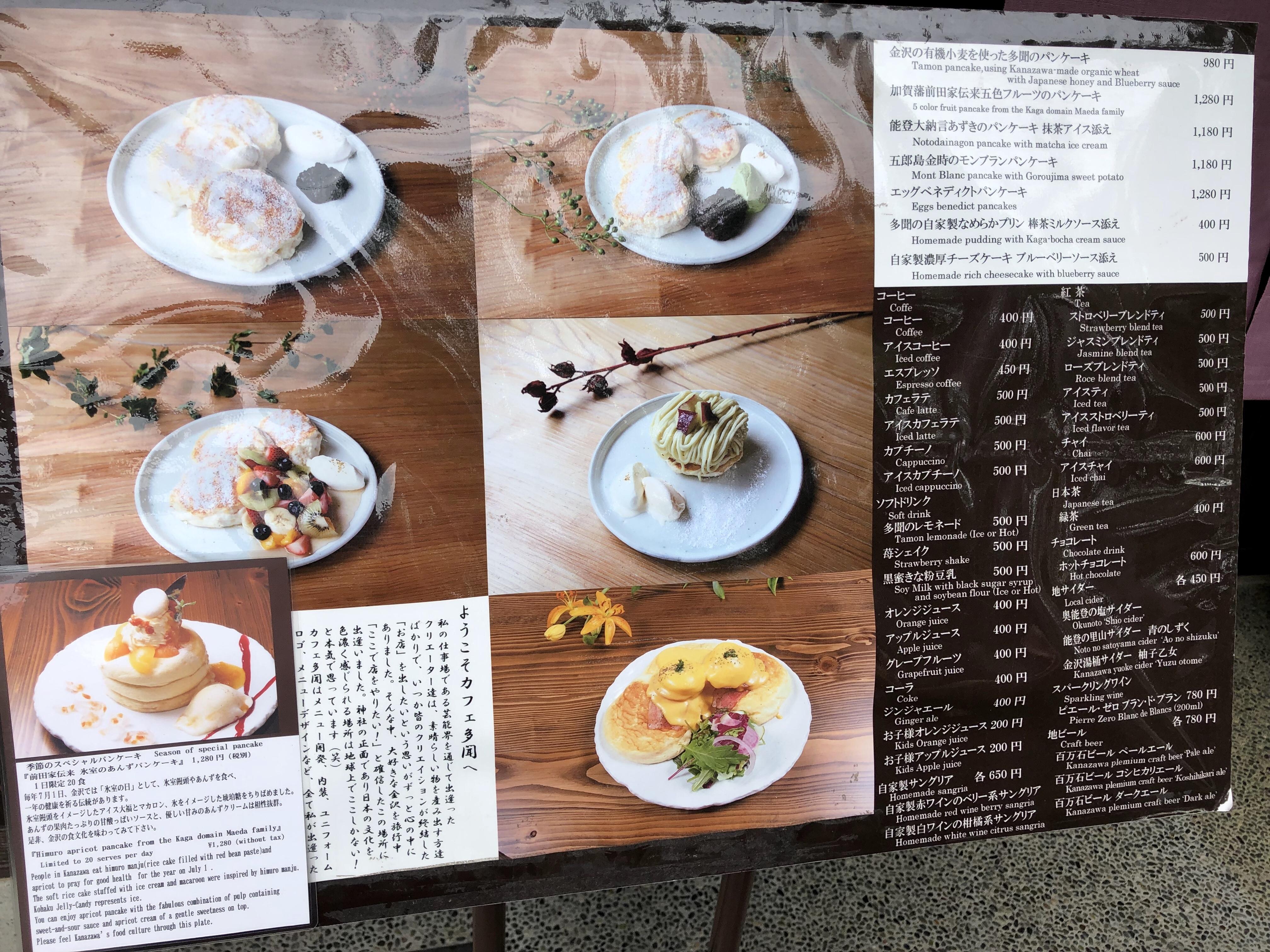 金沢の東山のcafeたもんのメニュー
