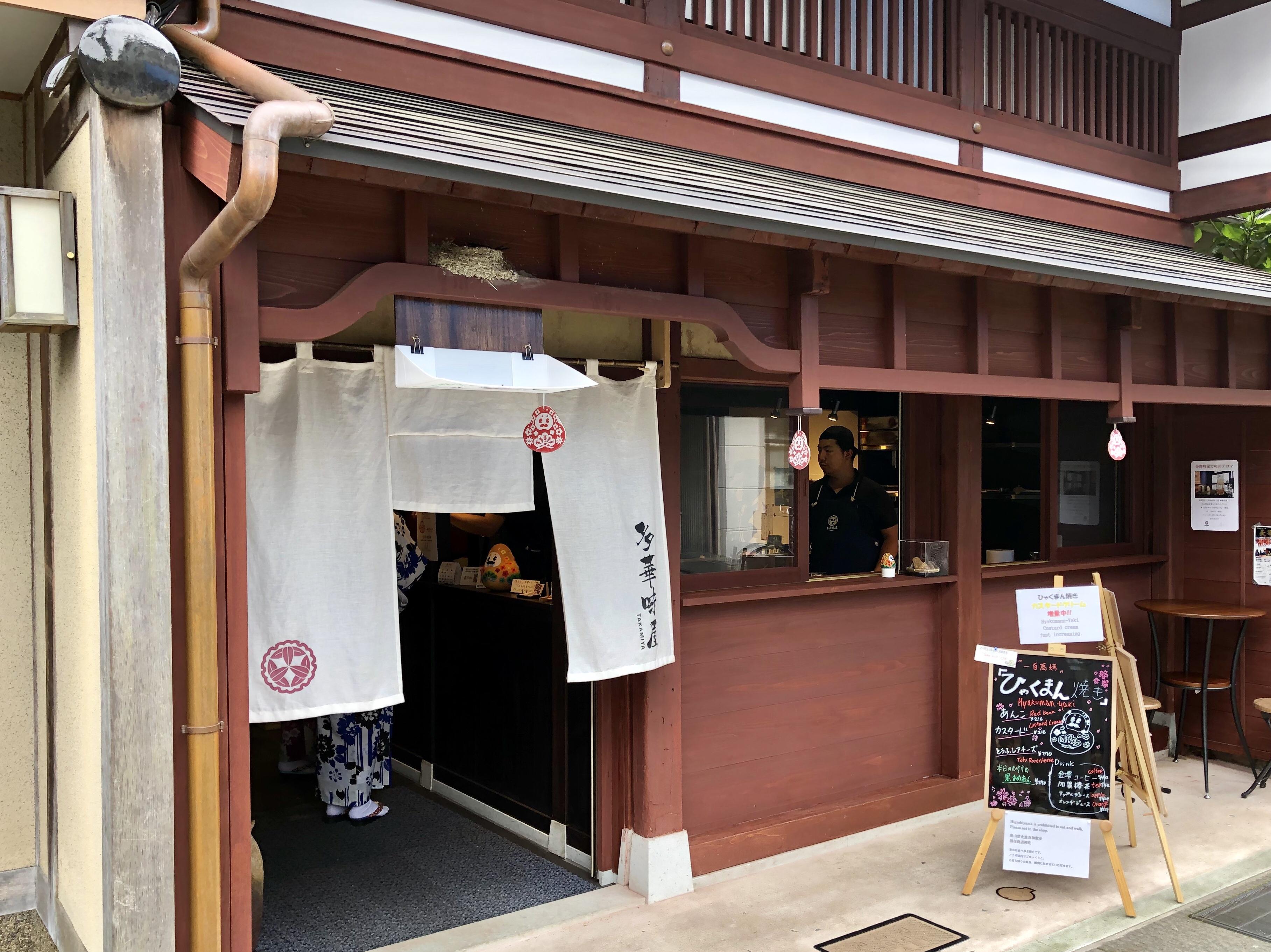 金沢市東山の和カフェの多華味屋