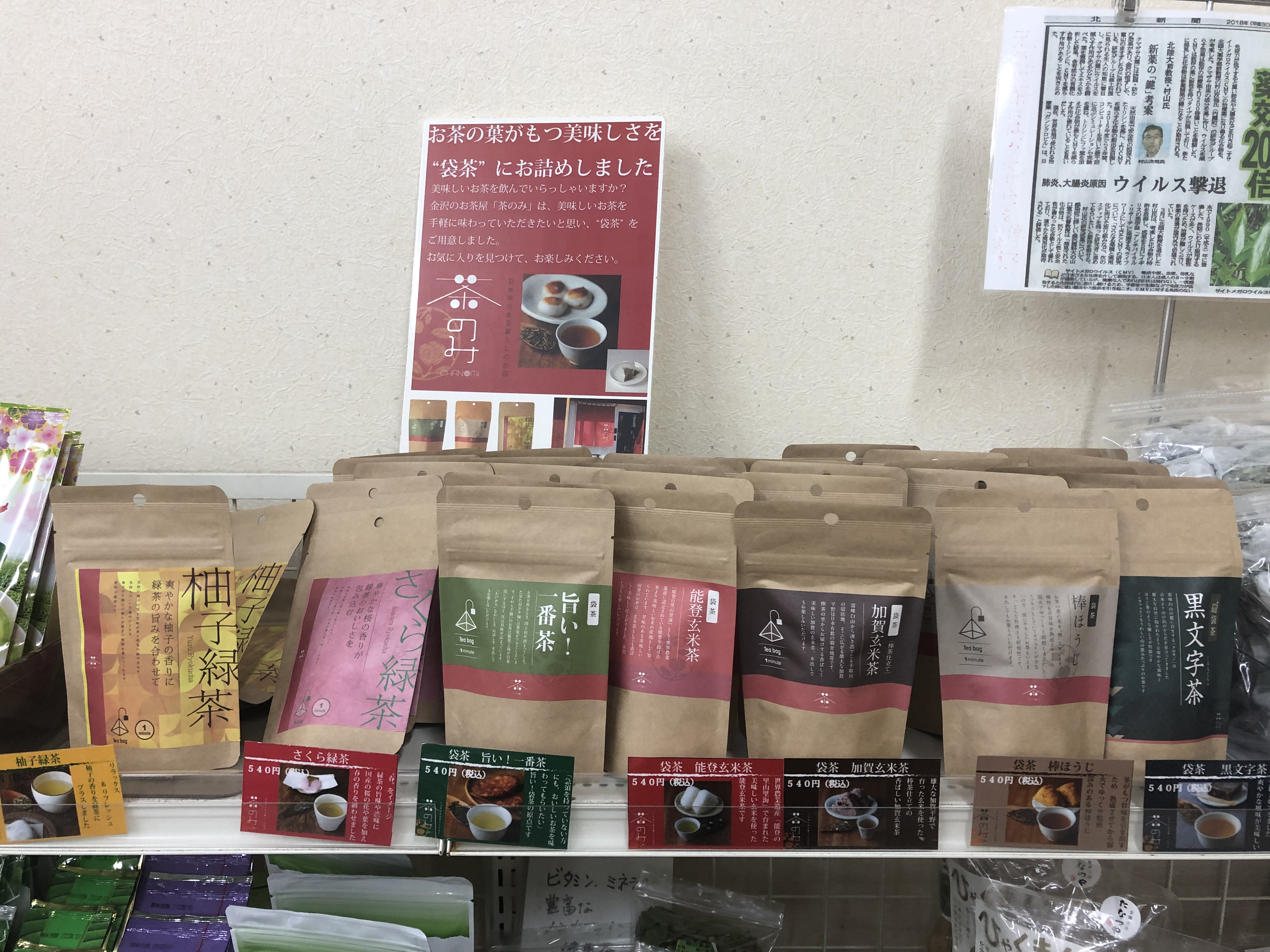 金沢市の抹茶ドリンク専門店の茶のみ