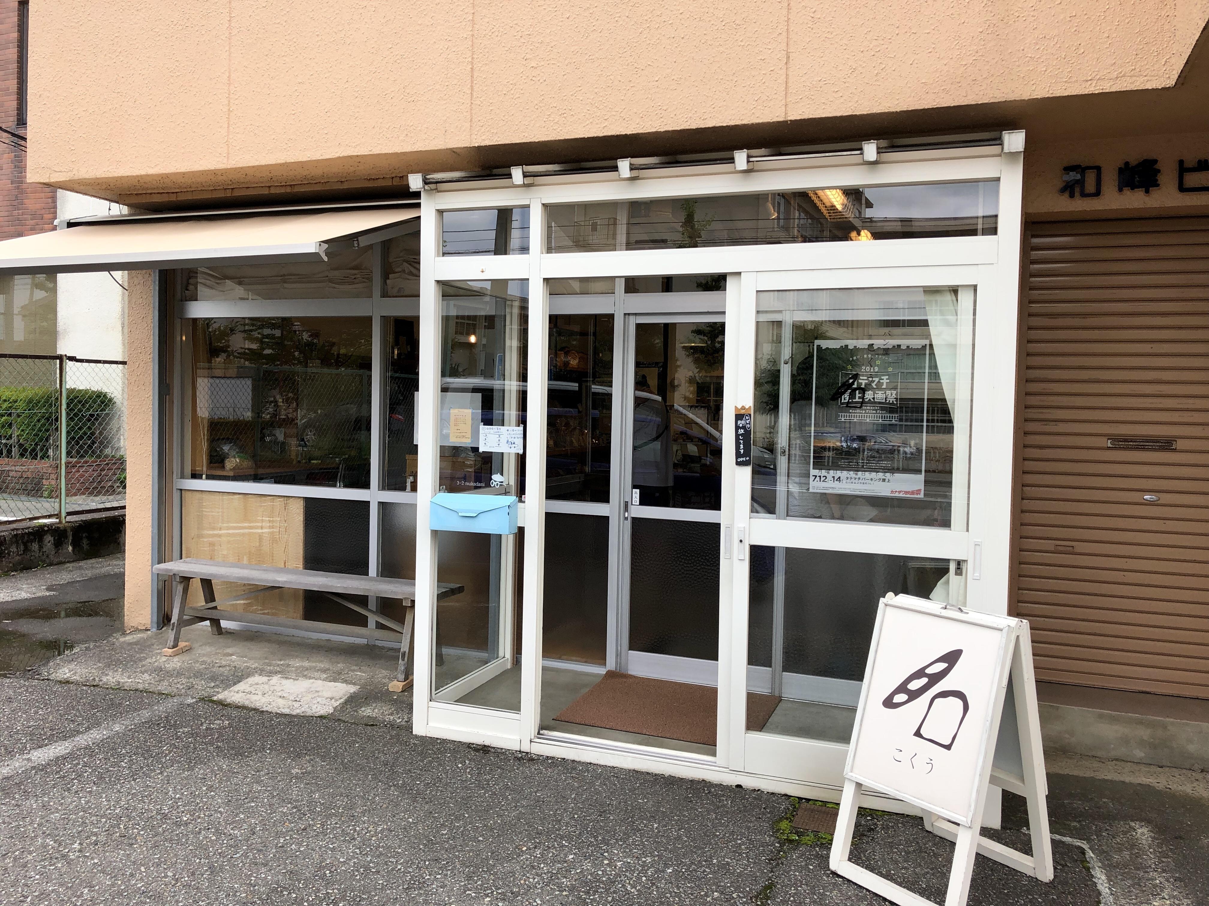 金沢市のおすすめのパン屋のこくう