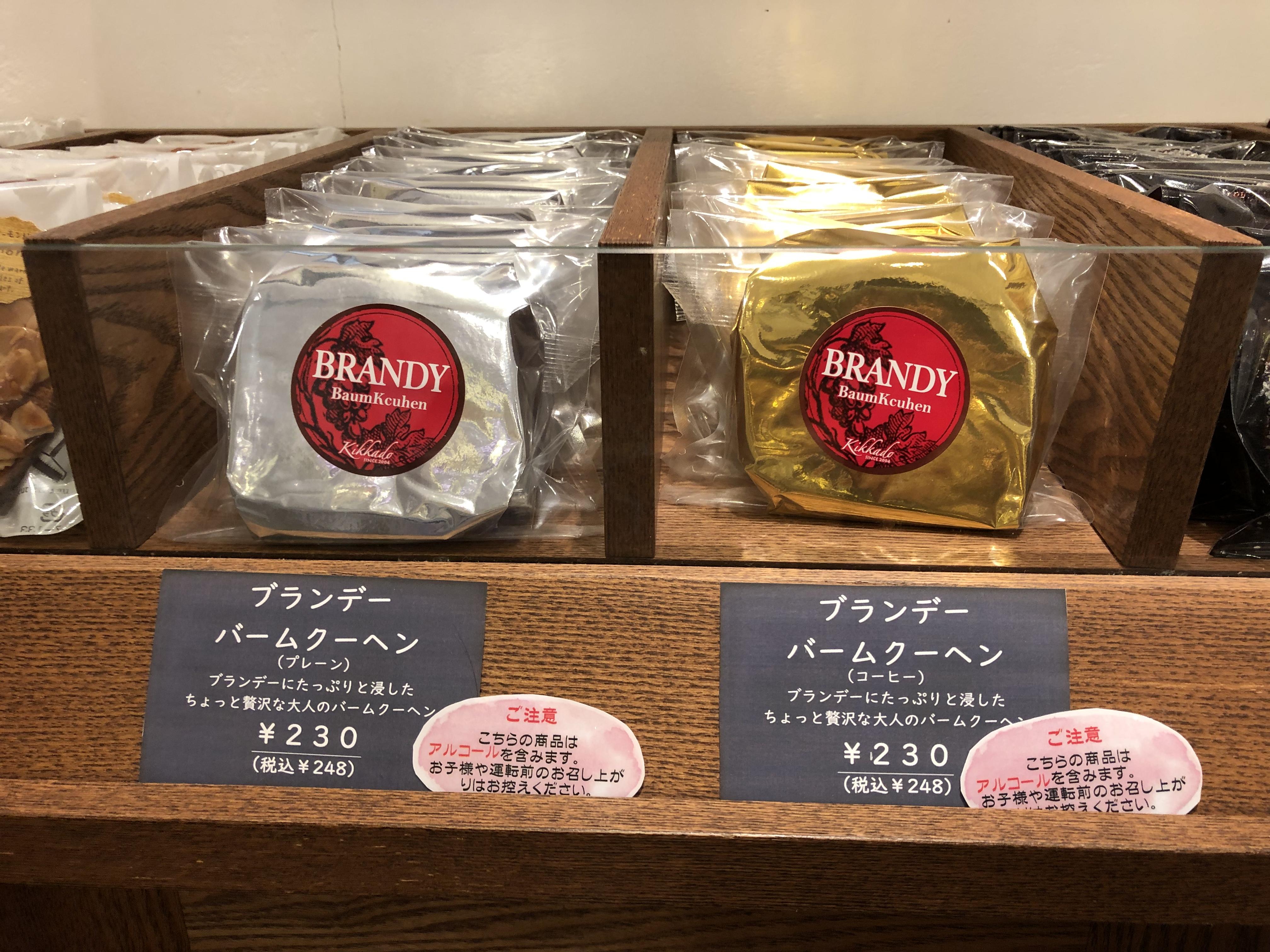 加賀市の洋菓子店のブランデーバウムクーヘン