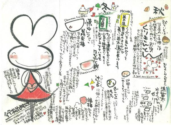 小松市の行松のパンフレット