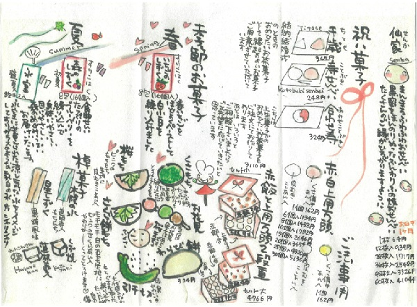 小松の和菓子屋の行松旭松堂のパンフレット