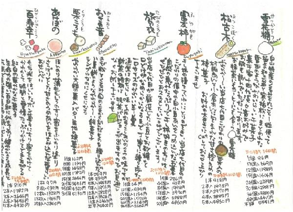 小松の行松旭松堂のパンフ